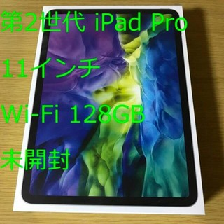 iPad - 第2世代 iPad Pro 11 128GB Wi-Fi 未開封