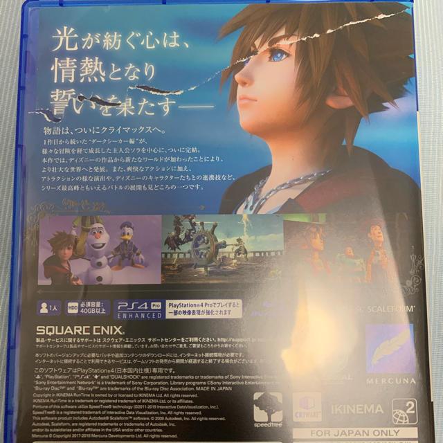 PlayStation4(プレイステーション4)のPS4 本体 CUH-2200AB01 +キングダムハーツ エンタメ/ホビーのゲームソフト/ゲーム機本体(家庭用ゲーム機本体)の商品写真