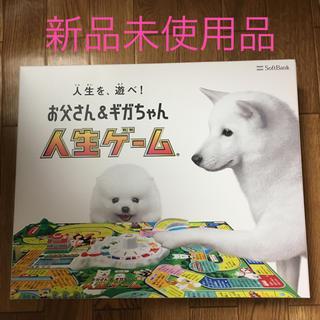 タカラトミー(Takara Tomy)のSoftBank(人生ゲーム)