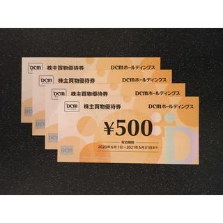 DCM株主優待券 2,000円分(500円×4枚)(ショッピング)