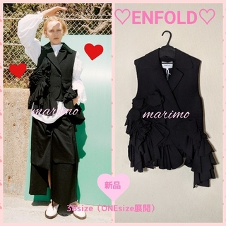 ENFOLD - 【新品】♥2020ss新作♥《♡ENFOLD♡》コレクションラインベスト【希少】