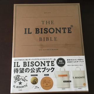 イルビゾンテ(IL BISONTE)のIL BISONTE BIBLE イルビゾンテ IL ムック本 トート バッグ(トートバッグ)