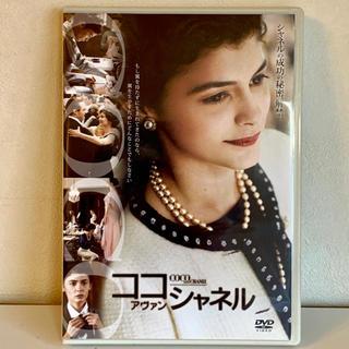 CHANEL - ココ・アヴァン・シャネル 特別版('09仏)