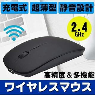 ワイヤレスマウス 充電不要 光学式 充電式 静音 USB付き