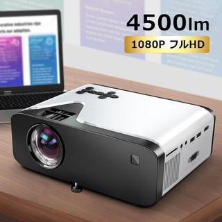 【新品、未使用】定価25600円 プロジェクター 4500ルーメン 1080p(プロジェクター)