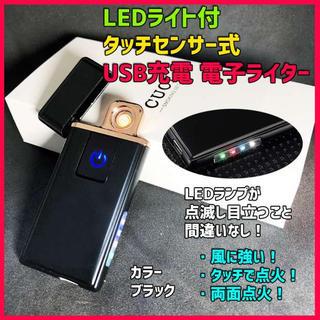 4色LEDライト タッチセンサー USB充電式 電熱ライター  ■ブラック
