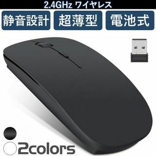 ワイヤレスマウス ブラック 静音 Bluetooth 薄型 USB付き