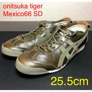 Onitsuka Tiger - [美品]オニツカタイガー メキシコ66SD 25.5cm