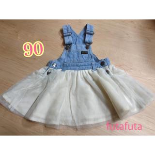 futafuta - デニム  ジャンバー スカート  サロペット 90