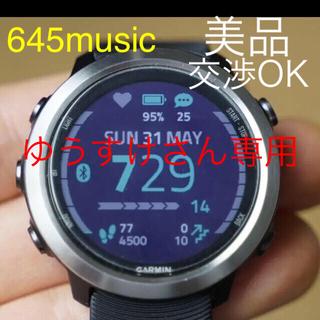 ガーミン(GARMIN)のガーミン 645music foreathlete 美品(ランニング/ジョギング)
