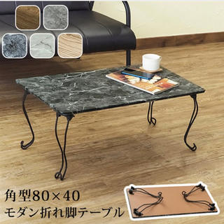 大理石風テーブル(ローテーブル)