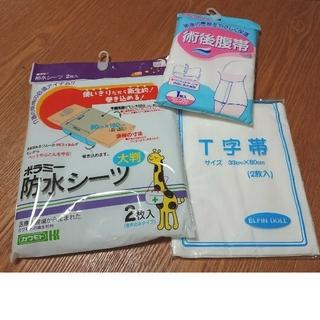 ニシマツヤ(西松屋)のT字帯、術後腹帯、防水シーツ(その他)