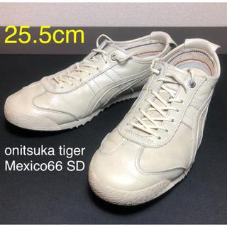 Onitsuka Tiger - オニツカタイガー メキシコ66SD 25.5cm