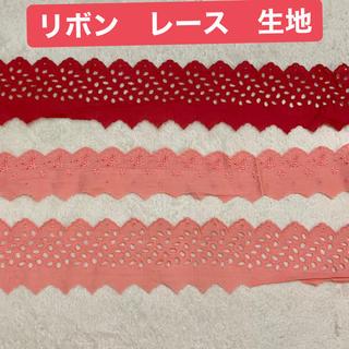 リボン レース 生地 6m(生地/糸)