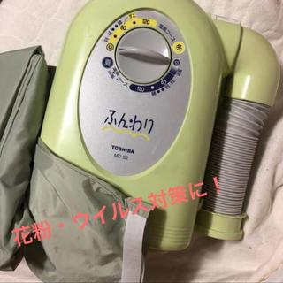 トウシバ(東芝)の花粉・ウイルス対策!ダニ・湿気対策! 東芝 ふとん乾燥機(衣類乾燥機)