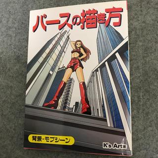 パ-スの描き方 背景・モブシ-ン(アート/エンタメ)