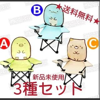 【S.mama様専用】 すみっコぐらし 折りたたみ キッズ チェア 3種 セット(折り畳みイス)