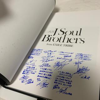 エグザイル トライブ(EXILE TRIBE)の三代目J Soul Brothers from EXILE TRIBE(アート/エンタメ)