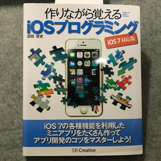 作りながら覚えるiOSプログラミング iOS 7対応版(コンピュータ/IT)