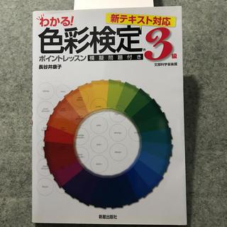 色彩検定3級ポイントレッスン わかる! 〔2009年〕(資格/検定)