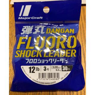 メジャークラフト(Major Craft)の弾丸フロロショックリーダー 12lb(釣り糸/ライン)