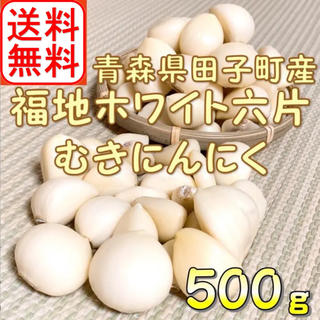 ★むきニンニク★  令和産 青森県田子町産にんにく500g農家直送(野菜)