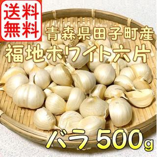 ★バラ★ 令和産 青森県田子町産にんにく500g 農家直送(野菜)
