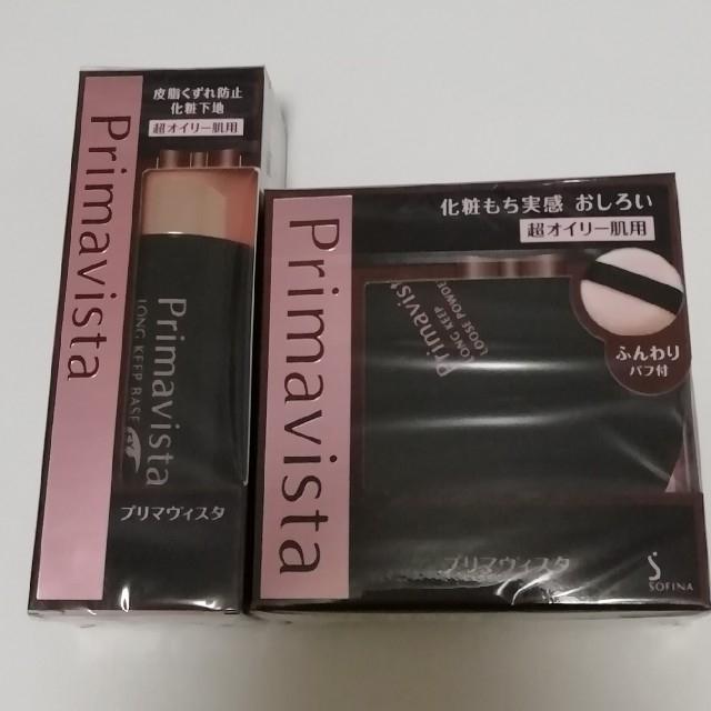 Primavista(プリマヴィスタ)のプリマヴィスタ 皮脂くずれ防止 化粧下地 おしろいセット ブラックプリマ コスメ/美容のベースメイク/化粧品(化粧下地)の商品写真
