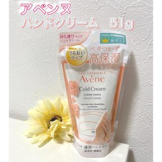 アベンヌ(Avene)のアベンヌ PFA薬用ハンドクリーム51g(ハンドクリーム)
