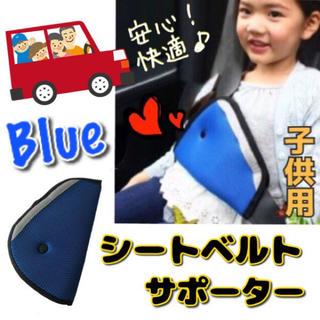 ♡シートベルトサポーター♡ブルー Blue キッズ用(自動車用チャイルドシートクッション)
