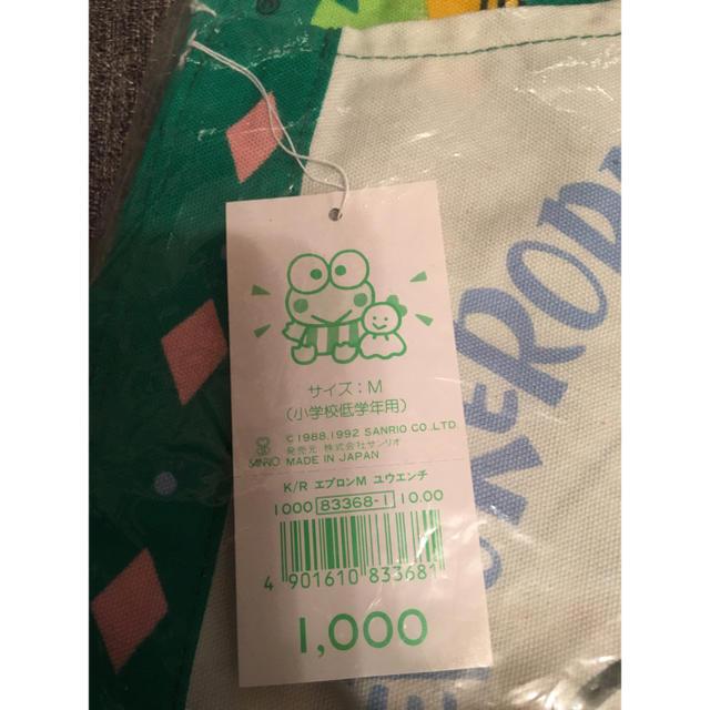 サンリオ(サンリオ)のけろっぴ、低学年エプロン 新品未使用 エンタメ/ホビーのおもちゃ/ぬいぐるみ(キャラクターグッズ)の商品写真