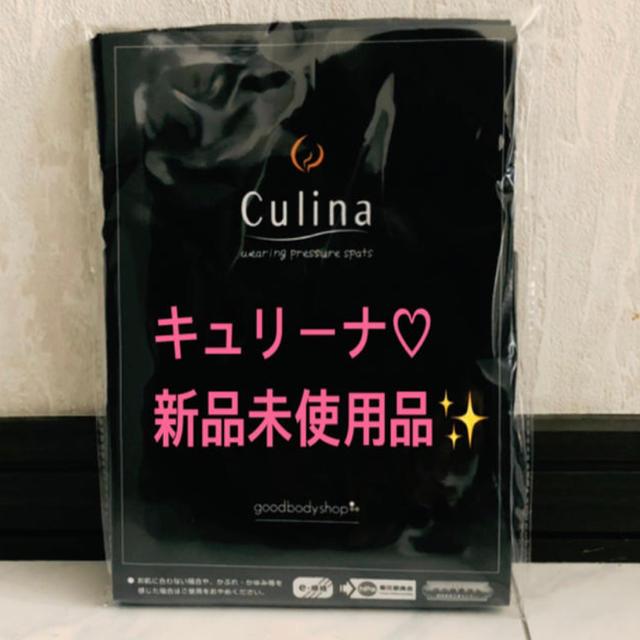 キュリーナ Mサイズ 新品未開封♡ レディースの下着/アンダーウェア(その他)の商品写真