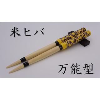 米ヒバ万能型 マイバチ 213【太鼓の達人】(その他)