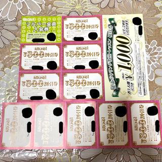ラウンドワン 株主優待券セット 5000円分+α(ボウリング場)