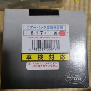ミツビシ(三菱)の新品 ステアリングボス 三菱 817 (車種別パーツ)
