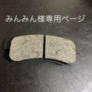 みんみん様専用(その他)