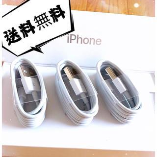 Apple - 3本セット iPhone ライトニングケーブル 充電器 純正品質  送料無料