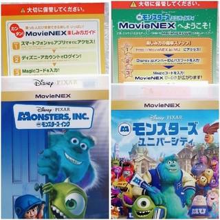 Disney - ディズニー/モンスターズインク&モンスターズユニバーシティ マジックコードのみ