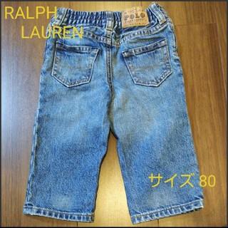 POLO RALPH LAUREN - RALPH LAUREN  ベビー デニム 80