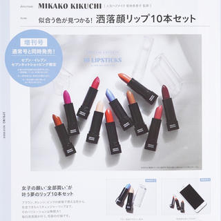 SPRiNG(スプリング)2020年6月号増刊《特別付録洒落顔リップ10本セット(ファッション)