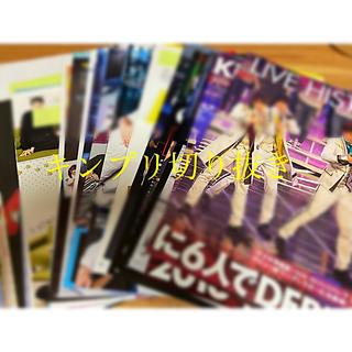 ジャニーズ(Johnny's)のKing & Prince 雑誌 切り抜き(音楽/芸能)