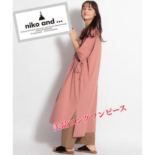 niko and... - 美品 フロントギャザー ロングワンピース  マキシ