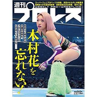 週刊プロレス 2020年 6/10 号 未読本雑誌  木村花(趣味/スポーツ)