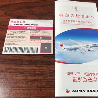 JAL(日本航空) - JAL 優待 株主割引券 日本航空 有効期間1年