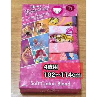 Disney - ディズニープリンセス女の子用パンツ【8枚セット】4歳用 110cm