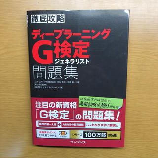 徹底攻略ディープラーニングG検定ジェネラリスト問題集(資格/検定)