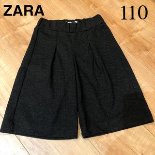 ザラ(ZARA)の【110cm】ZARA ワイドパンツ ガウチョパンツ(パンツ/スパッツ)