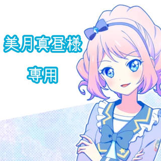 アイカツ(アイカツ!)の美月真昼様 専用(カード)
