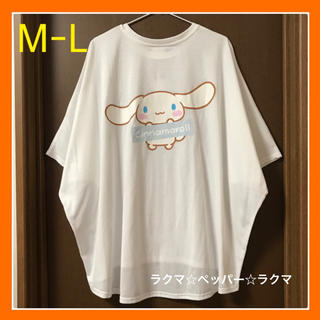 シナモロール(シナモロール)のシナモロール ドルマン tシャツ M-L(Tシャツ(半袖/袖なし))