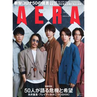 関ジャニ∞ - 【新品未読/補強あり】AERA アエラ 2020 5/4-5/11 関ジャニ